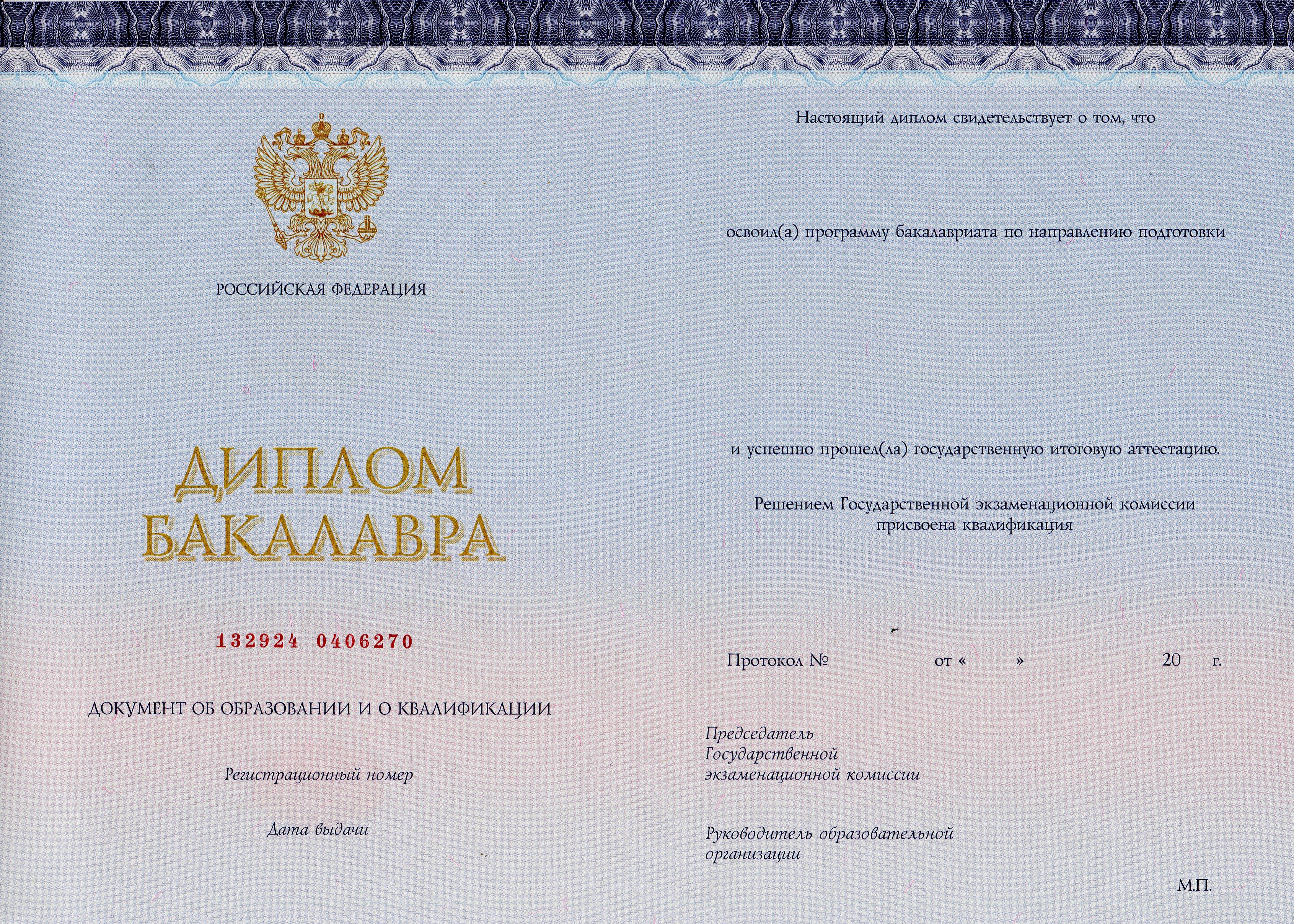 Документы Образец диплома бакалавра