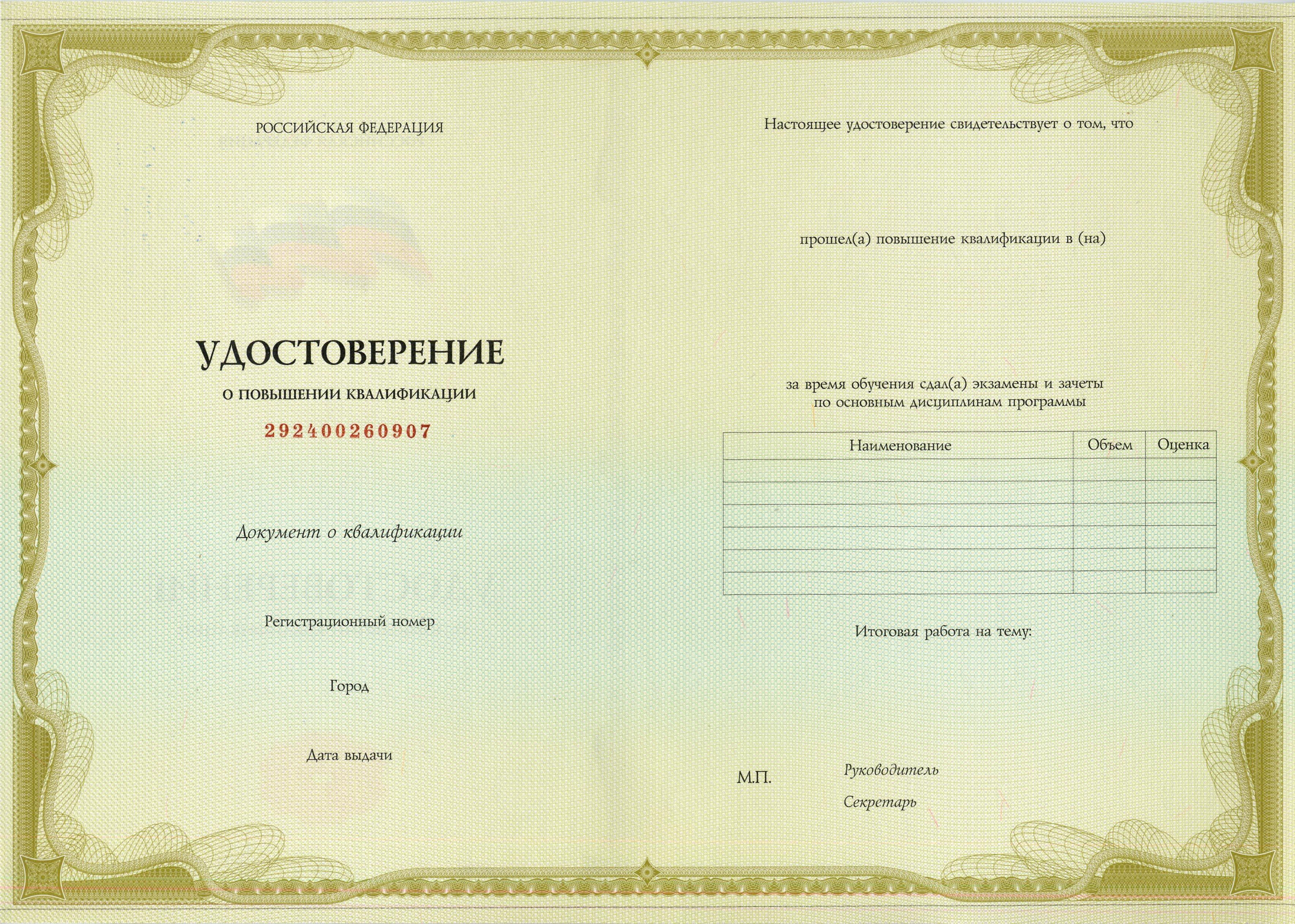 Сертификат По Окончанию Курсов Образец